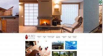 アミ環境デザイン|福岡の建築設計事務所