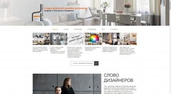 Студия авторского дизайна интерьеров «Андреевы РФ» Андрей и Екатерина Андреевы