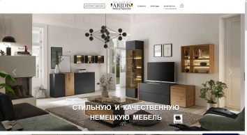 Немецкая мебель и кухни | ARIDIS Мебель Германии | Санкт-Петербург
