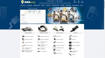 Авточасти онлайн - поръчай бързо и изгодно - НасАуто