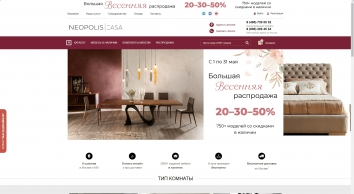 Салоны мебели Neopolis Casa | Интернет-магазин эксклюзивной и элитной мебели | Итальянская мебель в Москве и СПБ