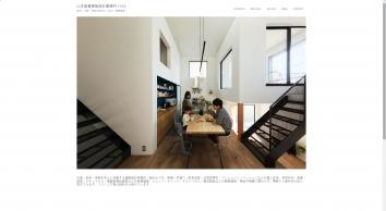 山本嘉寛建築設計事務所YYAA【大阪上本町・奈良】